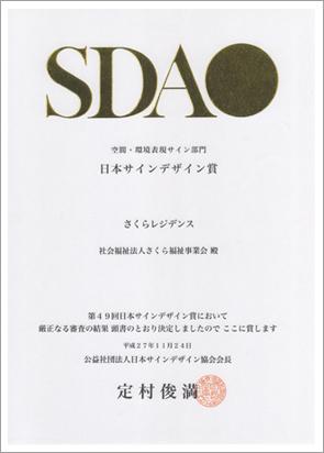 第49回日本サインデザイン賞 賞状