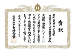 第23回愛知まちなみ建築賞 賞状